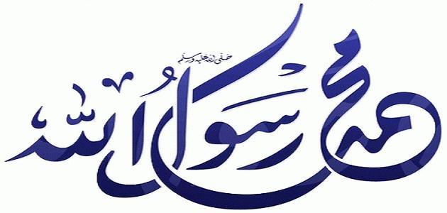 كيف توفي الرسول محمد