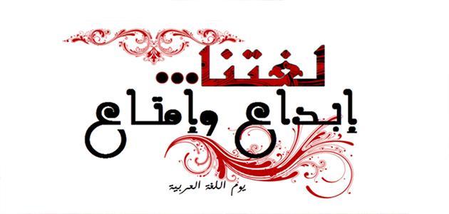 لماذا نحب اللغة العربية