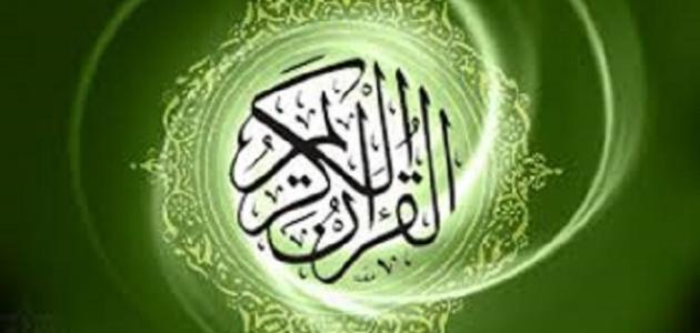 ما أجمل القرآن