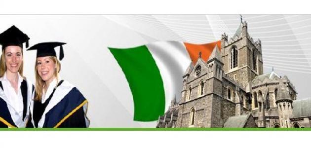 كيف الدراسة في ايرلندا