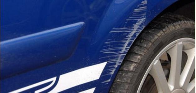 كيفيةإزالة الخدوش من السيارة