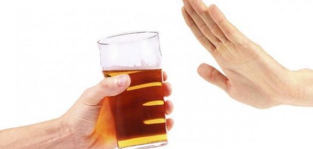 كيف تتخلص من شرب الخمر