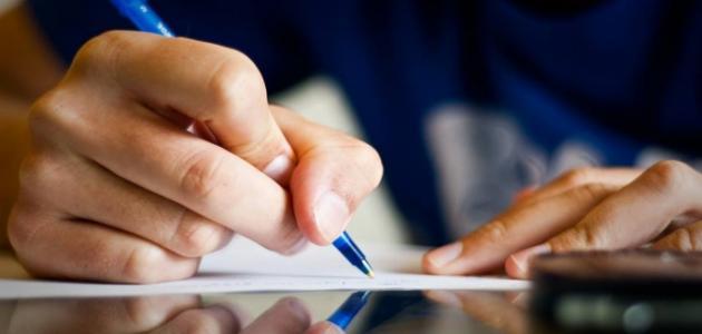 كيف تكتب رسالة رسمية