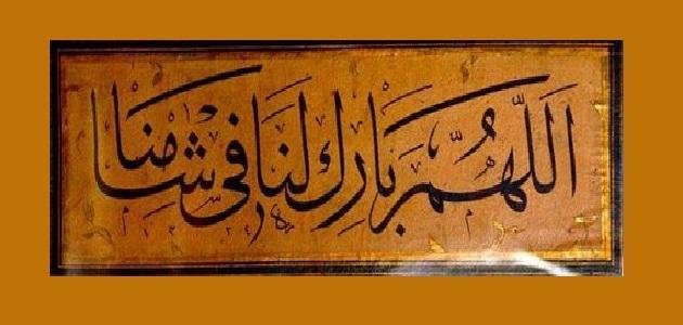 أحاديث الرسول عن الشام