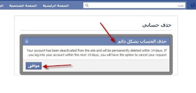 كيف أستطيع إلغاء حسابي في الفيس بوك