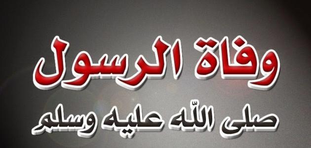 كيف مات النبي محمد صلّى الله عليه وسلّم