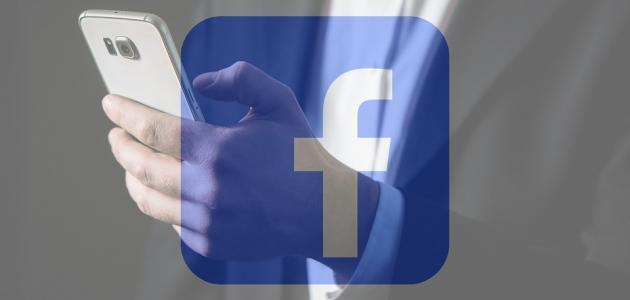 كيف ألغي حسابي في الفيس بوك