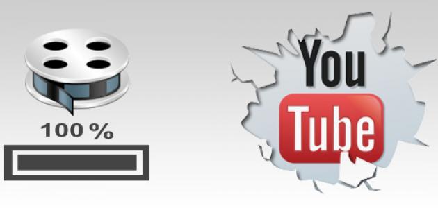 كيفية جعل اليوتيوب سريع
