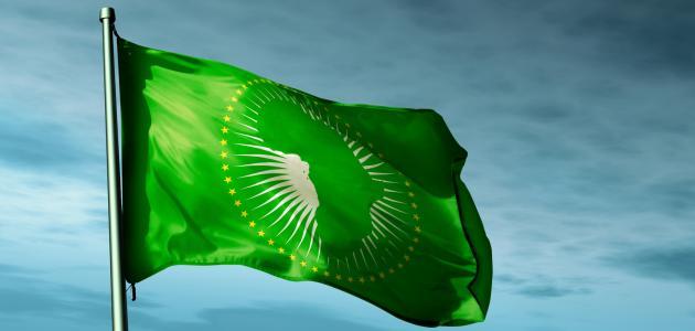 تعريف الاتحاد الافريقي