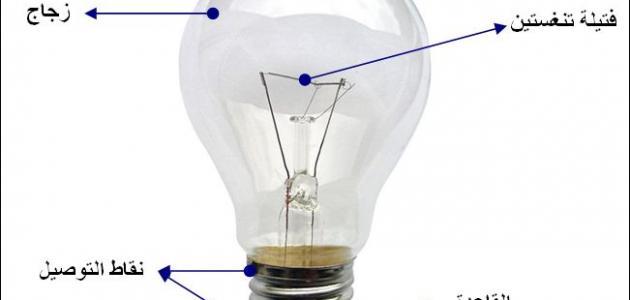 كيف يعمل المصباح
