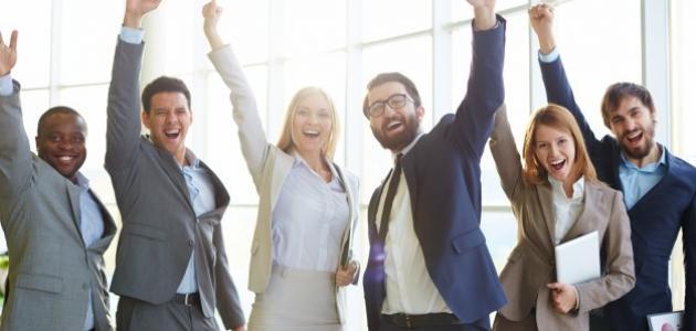 كيفية تكوين فريق عمل ناجح