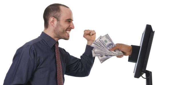 كيف أحصل على المال من الإنترنت