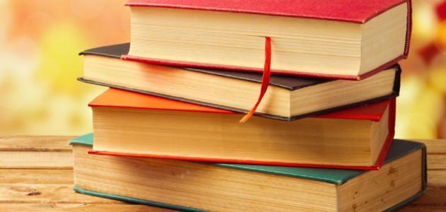 كيف تؤلف كتاباً