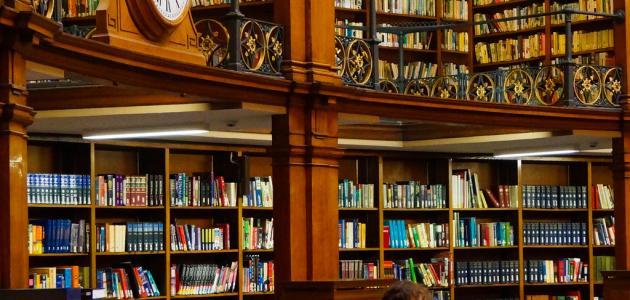 كيفية ترتيب الكتب في المكتبة