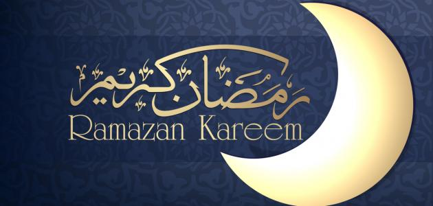 ما أصل كلمة رمضان