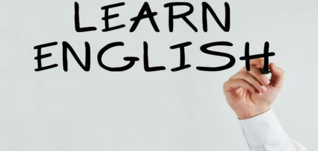 ما أهمية تعلم اللغة الإنجليزية