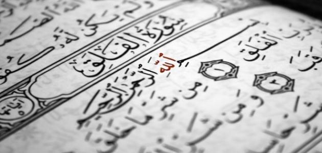 ما سبب نزول سورة الفلق والناس