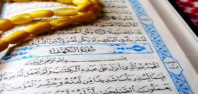 ماهو وقت قراءة سورة الكهف يوم الجمعة