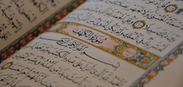 ما الحكمة من قراءة سورة الكهف يوم الجمعة موضوع