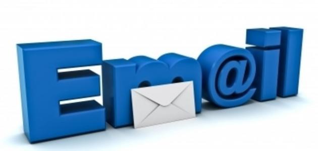 ما المقصود بعنوان البريد الإلكتروني