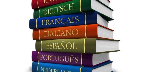 ما أهمية تعلم اللغات الاجنبية