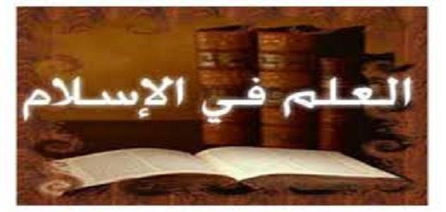 ما أهمية العلم في الإسلام