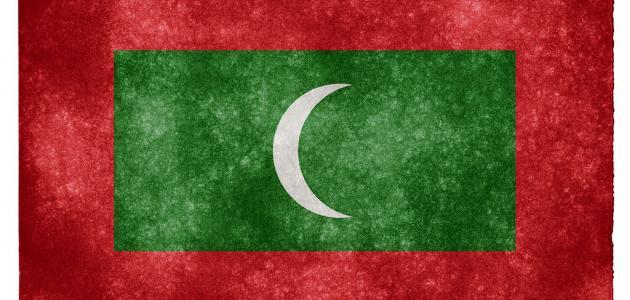 ما عاصمة جزر المالديف