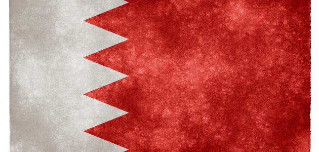 ما عاصمة البحرين