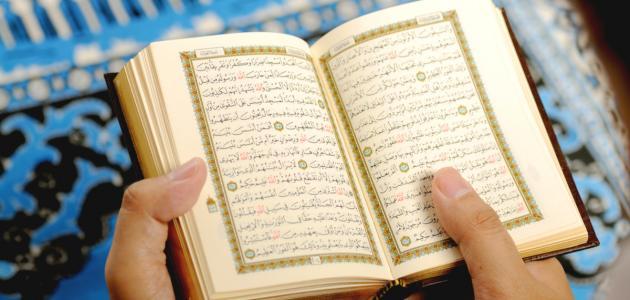 أطول كلمة في القرآن