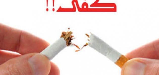 ما هو التدخين