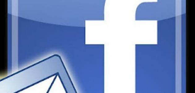 كيف ارسل رسالة في الفيس بوك