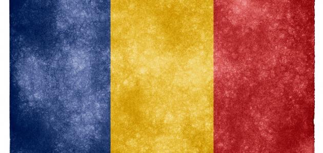 ما عاصمة رومانيا