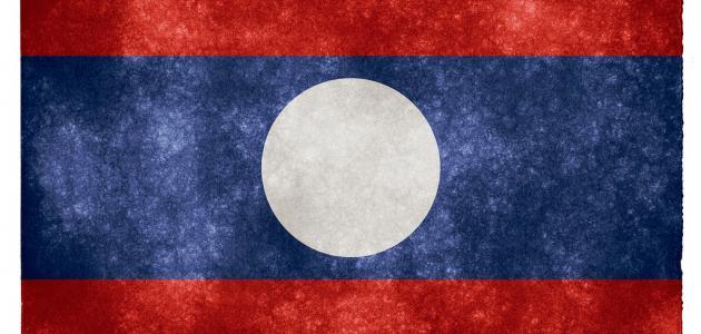 ما عاصمة لاوس