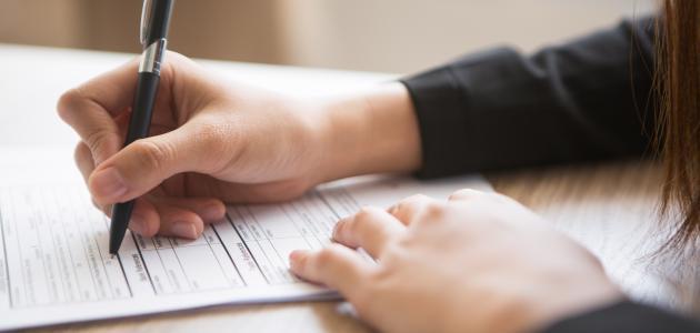 كيفية كتابة صيغة السيرة الذاتية