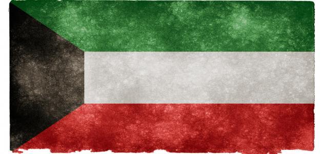 ما عاصمة الكويت