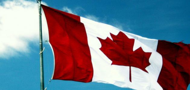 ما هو اسم عاصمة كندا
