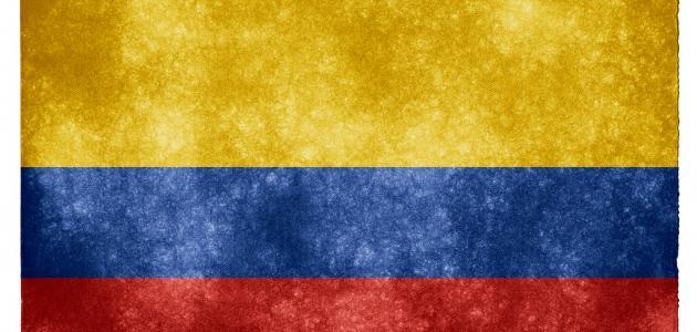 ما عاصمة كولومبيا