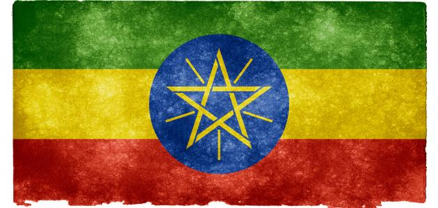 ما عاصمة اثيوبيا