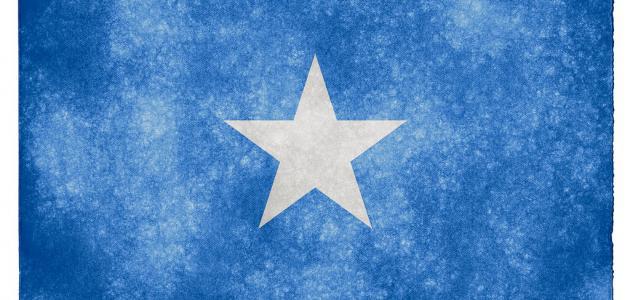 ما عاصمة الصومال
