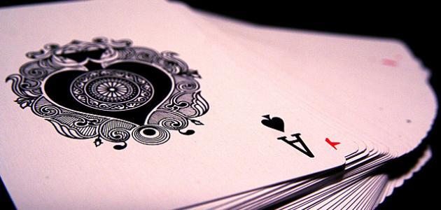 كيفية لعب الورق