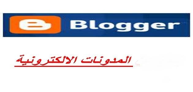 كيفية عمل مدونة الكترونية