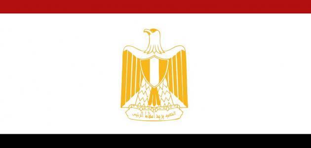 ما عاصمة مصر