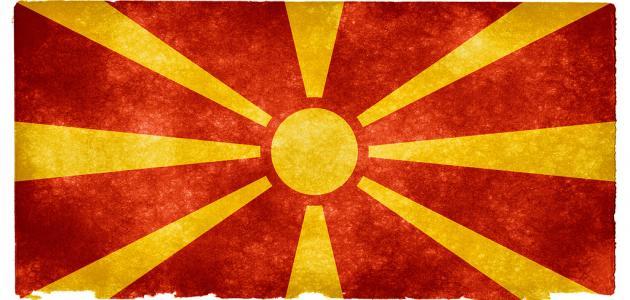 ما هي عاصمة مقدونيا