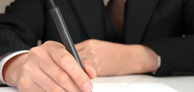 كيفية كتابة مراسلات إدارية