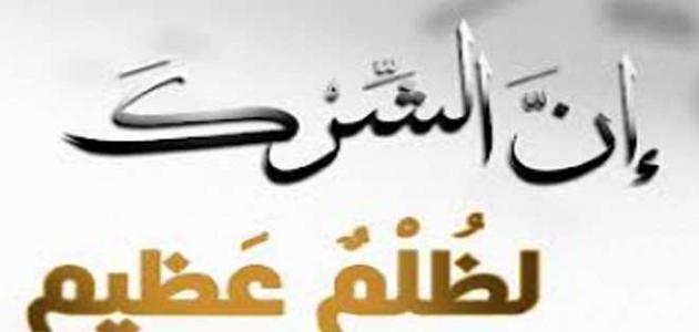 ما هي أكبر الكبائر في الإسلام