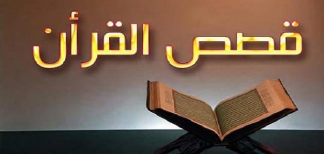 ما هي قصص القرآن