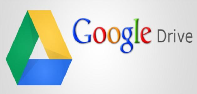 ما هو جوجل درايف موضوع