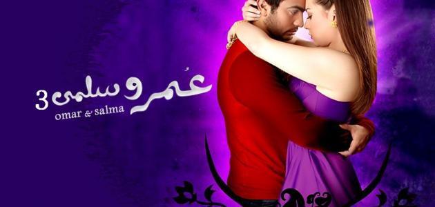 قصة فيلم عمر وسلمى 3