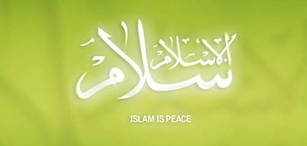 قصة إسلام