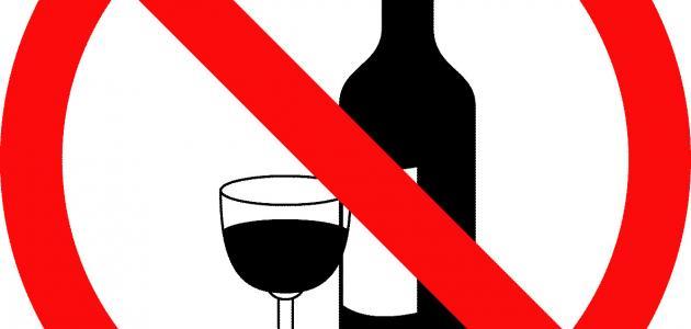 حكم شرب الخمر